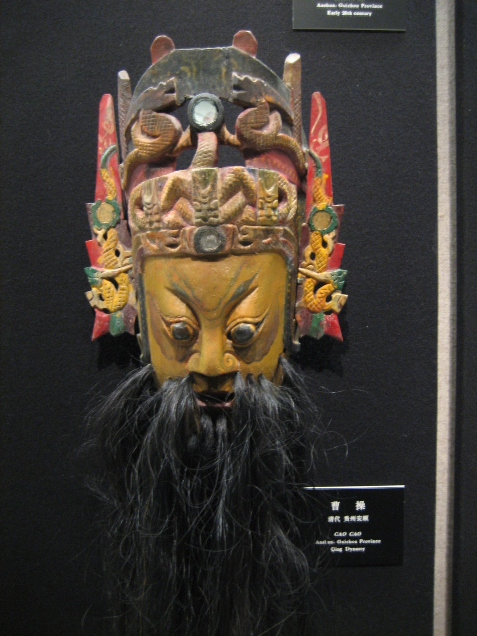 Mask_of_Cao_Cao.jpg