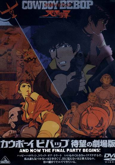 386full-cowboy-bebop--knockin'-on-heaven's-door-poster.jpg